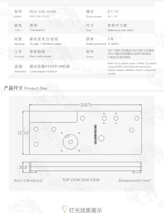 Bykski DistroPlate per Cooler Master H500P/M RGV-CM-H500 Bykski - 8